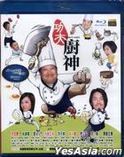 Kung Fu Chefs (2009) (Blu-ray) (Hong Kong Version)