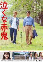 Don't Cry, Mr. Ogre (DVD) (Japan Version)