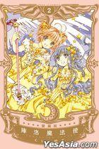 Cardcaptor Sakura: Clear Card (Vol.2)