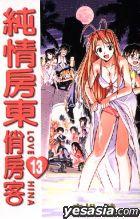 Love Hina Vol.13