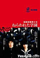 The Aimed School (DVD) (Hong Kong Version)