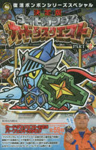 Knight Gundam Carddass 2 (Ketteiban)