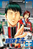 New Prince of Tennis (Vol.24)