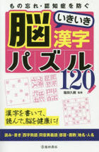 monowasure ninchishiyou o fusegu nou ikiiki kanji pazuru hiyakunijiyuu monowasure ninchishiyou o fusegu nou ikiiki kanji pazuru 120 kanji o kaite yonde nou o kenkou ni