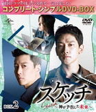 Sketch (DVD) (Box 2) (Special Price Edition) (Japan Version)