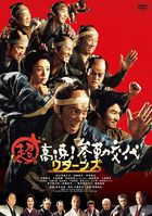 Samurai Hustle Returns (DVD) (Japan Version)