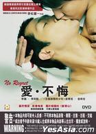 No Regret (DVD) (English Subtitled) (Hong Kong Version)