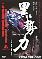 Hong Kong Bronx (DVD) (Hong Kong Version)