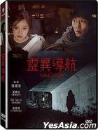 靈異導航 (2014) (DVD) (台灣版)