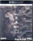 Mad World (2017) (4K Ultra HD Blu-ray) (Hong Kong Version)