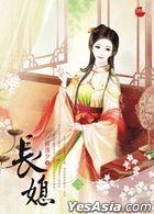 Chang Xi  Er