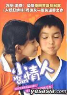 フェーンチャン - ぼくの恋人 (香港版)
