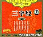 Guo Xue Guan - San Zi Jing 2 (VCD) (China Version)