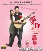 愛你一萬年 (Blu-ray) (中英文字幕) (台灣版)