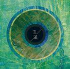 Kujaku (ALBUM+DVD)  (First Press Limited Edition) (Japan Version)