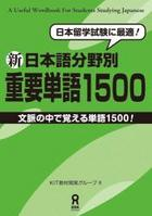 The Field of Japanese -1500 important words