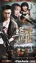 Zhong Ji Zheng Ju (H-DVD) (End) (China Version)