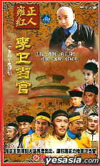 Li Wei The Magistrate (Vol.1-30) (End) (China Version)