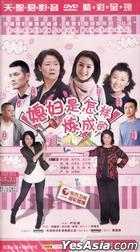 Xi Fu Shi Zen Yang Lian Cheng De (H-DVD) (End) (China Version)