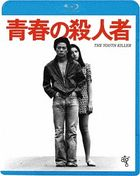 The Youth Killer (Blu-ray) (Japan Version)