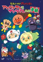 SOREIKE!ANPANMAN ANPANMAN TO SANTA SAN HE NO TEGAMI (Japan Version)