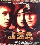 JSA (VCD) (香港版)