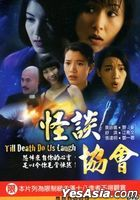 Till Death Do Us Laugh (1996) (DVD) (Taiwan Version)