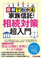 zukai de wakaru kazoku shintaku o tsukatsuta souzoku taisaku chiyouniyuumon
