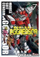 Mobile Suit Gundam Aggressor (Vol. 7)