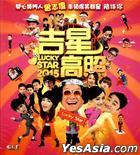 Lucky Star 2015 (VCD) (Hong Kong Version)