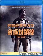 The Last Stand (2013) (Blu-ray) (Hong Kong Version)