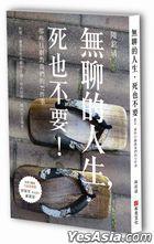 Wu Liao De Ren Sheng , Si Ye Bu Yao ! Na Xie Ri Ju Jiao Wo Men De72 Jian Shi