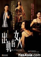 Hi, Fidelity (DVD) (Hong Kong Version)