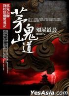 Mao Shan Gui Dao 1  Jiang Shi Dao Chang