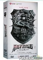 Blade Attacking (2018) (DVD)  (Ep. 1-45) (End) (China Version)