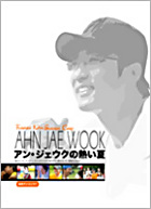 Ahn Jae Wook 'Forever' 10th Anniversary  (Japan Version)