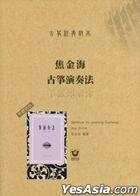 Gu Zheng Jing Dian Jiao Ben : Jiao Jin Hai Gu Zheng Yan Zou Fa ^ Fan Ti Xin Ban V