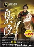 Xiao Chen 19  Zhong Chen Zhi Si