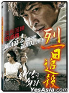 A Record of Sweet Murder (2012) (DVD) (Taiwan Version)