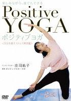 Tanoshiminagara, Daredemo Dekiru Positive Yoga Jibun wo Iyasu Stress Kaisho Hen (Japan Version)