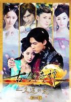 Swords of Legends (DVD) (Box 3) (Japan Version)