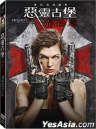 Resident Evil: The Final Chapter (2016) (DVD) (Taiwan Version)