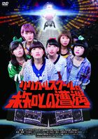 Lyrical School no Michi To no Souguu (DVD) (Japan Version)