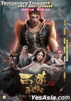 The Westward - See You Wukong! - (2020) (Blu-ray) (Hong Kong Version)