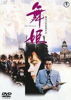 Maihime (DVD) (Japan Version)