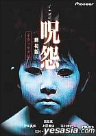 Juon (Movie Version) (Limited Edition) (Japan Version)