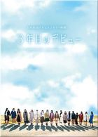 3 Nen Me no Debut (Blu-ray) (Japan Version)