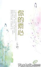 亦舒系列 254 - 你的素心 (小說)