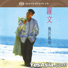 Several Permits The Wind And Rain (SACD) (Taiwan Version)