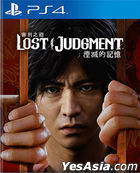 LOST JUDGMENT (Asian Chinese Version)